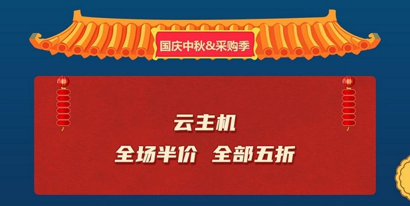 中秋国庆详情页面_04.jpg